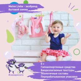 Meine Liebe Meine Liebe Набор экосредств Детский, 7 предметов
