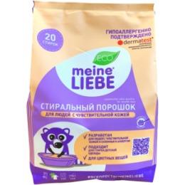 Meine Liebe Meine Liebe Гипоаллергенный стиральный порошок для людей с чувствительной кожей, 1 кг