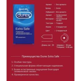 DUREX DUREX Презервативы №12 Extra Safe утолщенные