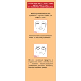 L'Oreal Paris LOREAL DERMO-EXPERTISE Крем вокруг глаз Возраст эксперт 45 15мл