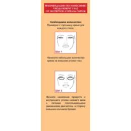 L'Oreal Paris LOREAL DERMO-EXPERTISE Крем вокруг глаз Возраст эксперт 55 15мл