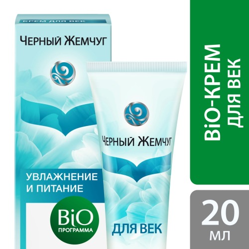 Черный Жемчуг ЧЕРНЫЙ ЖЕМЧУГ Крем для век Bio-программа 20мл
