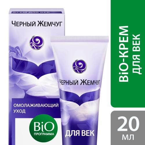 Черный Жемчуг ЧЕРНЫЙ ЖЕМЧУГ Крем для век Омолаживающий уход Bio-программа 20мл