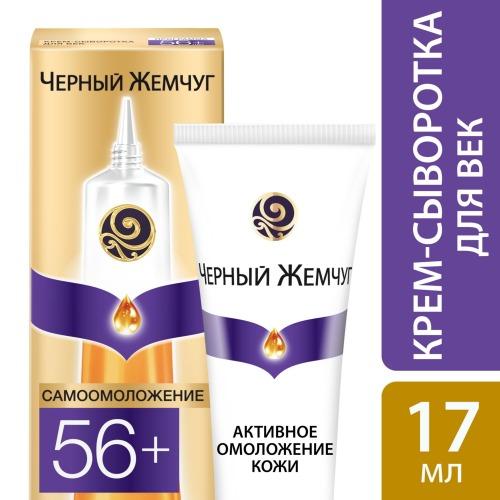 Черный Жемчуг ЧЕРНЫЙ ЖЕМЧУГ Крем-сыворотка для век Программа от 56 лет 17мл