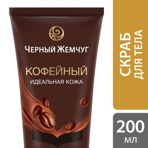Черный Жемчуг ЧЕРНЫЙ ЖЕМЧУГ Скраб для тела Идеальная кожа 200мл