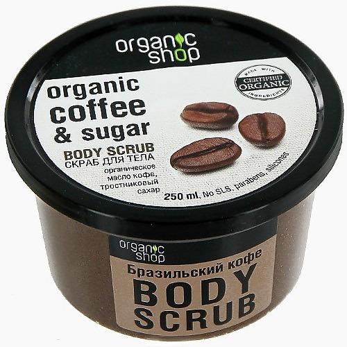 ORGANIC SHOP Organic shop Скраб д/тела Бразильский кофе 250 мл