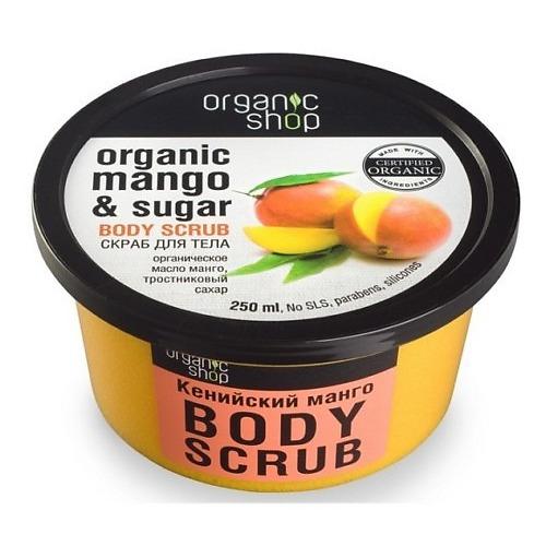 ORGANIC SHOP Organic shop Скраб д/тела Кенийский манго 250 мл