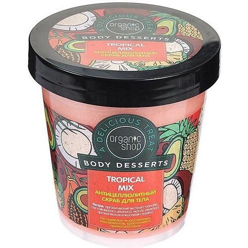 ORGANIC SHOP Organic shop Скраб для тела Tropical mix 450мл