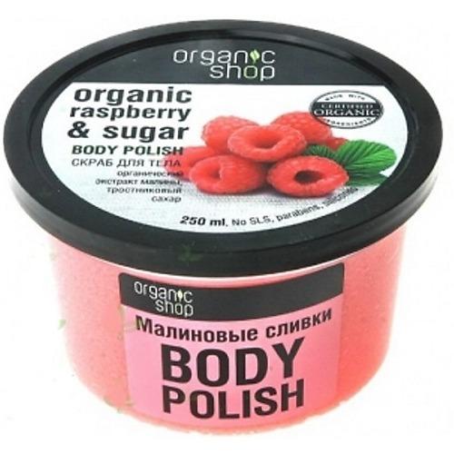 ORGANIC SHOP Organic shop Скраб д/тела Малиновые сливки 250 мл