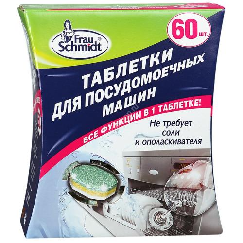 FRAU SCHMIDT FRAU SCHMIDT Таблетки для мытья посуды в посудомоечной машине Все в 1 60 таблеток