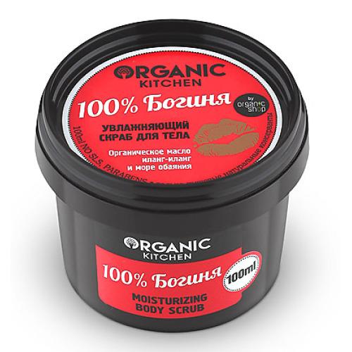 ORGANIC SHOP Organic shop Organic Kitchen Скраб увлажняющий для тела 100% Богиня 100мл