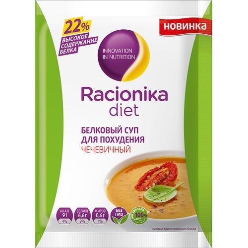 Racionika Racionika Суп чечевичный для похудения