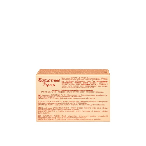 БАРХАТНЫЕ РУЧКИ БАРХАТНЫЕ РУЧКИ крем-мыло Нежное питание 75г