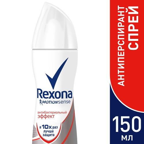Rexona REXONA Антиперспирант аэрозоль женский Антибактериальный эффект 150мл