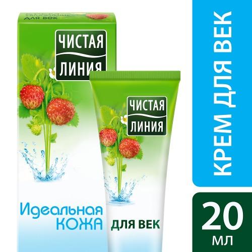 Чистая Линия ЧИСТАЯ ЛИНИЯ Крем-увлажнение для век Идеальная кожа 20мл
