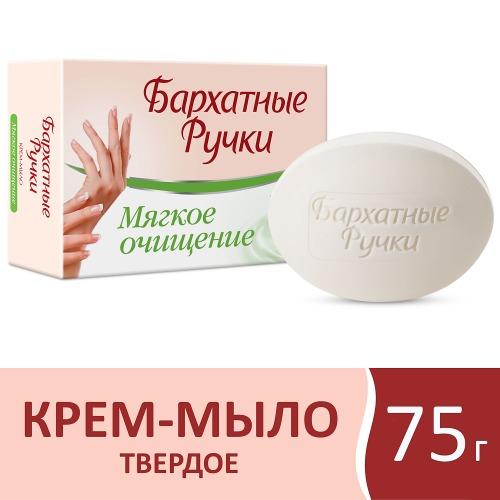 БАРХАТНЫЕ РУЧКИ БАРХАТНЫЕ РУЧКИ крем-мыло Мягкое очищение 75г