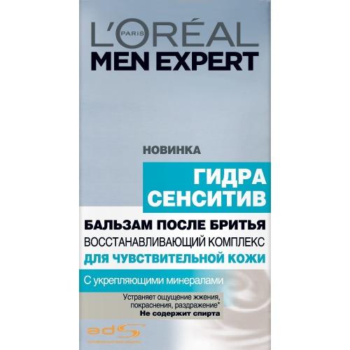 L'Oreal Paris LOREAL ПН MEN EXPERT Пена для бритья Гидра сенситив 200мл Бальзам после бритья Гидра сенситив 100мл Уход для лица 50мл