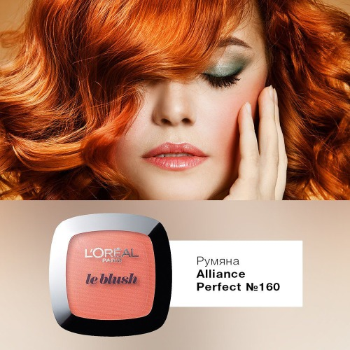 L'Oreal Paris LOREAL ALLIANCE PERFECT Румяна тон 160